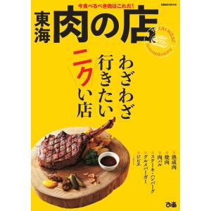 ぴあMOOK 東海肉の店 電子書籍版 / ぴあMOOK編集部|ebookjapan