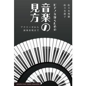 【初回50%OFFクーポン】ピアノを弾くための音楽の見方〜アナリーゼから演奏表現まで〜 電子書籍版 / 佐々木 邦雄/佐々木 恵子|ebookjapan