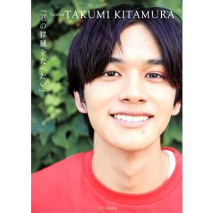 【初回50%OFFクーポン】『君の膵臓をたべたい』featuring TAKUMI KITAMURA...