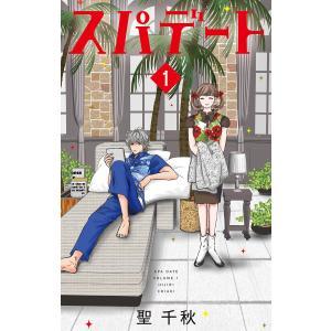 スパデート (1) 電子書籍版 / 聖千秋