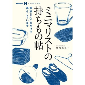 NHK出版 なるほど!の本 ミニマリストの持ちもの帖 家族5人 これだけで暮らしています 電子書籍版 / 尾崎友吏子(著) ebookjapan