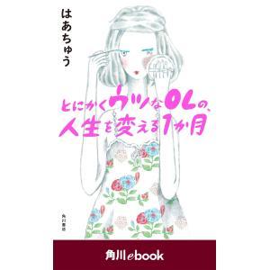 とにかくウツなOLの、人生を変える1か月 (角川ebook) 電子書籍版 / 著者:はあちゅう