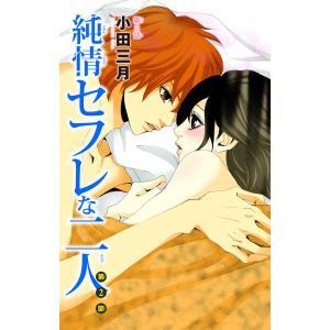 純情セフレな二人 第2部 (2) 電子書籍版 / 小田三月|ebookjapan