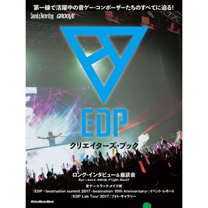 Sound & Recording magazine / GROOVE EDPクリエイターズ・ブック 電子書籍版|ebookjapan