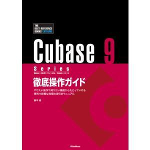 Cubase 9 Series 徹底操作ガイド やりたい操作や知りたい機能からたどっていける 便利で詳細な究極の逆引きマニュアル(THE BEST|ebookjapan