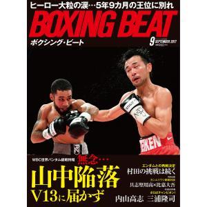 BOXING BEAT(ボクシング・ビート) 2017年9月号 電子書籍版 / BOXING BEA...