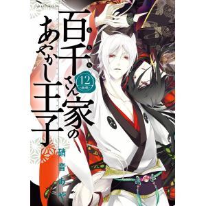 百千さん家のあやかし王子 第12巻 電子書籍版 / 著者:硝音あや ebookjapan