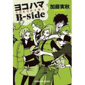 ヨコハマB-side 電子書籍版 / 加藤実秋|ebookjapan