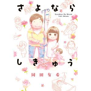 さよならしきゅう 電子書籍版 / 岡田有希|ebookjapan