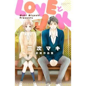 【初回50%OFFクーポン】LOVEとJK 三次マキ初期作品集 電子書籍版 / 三次マキ ebookjapan