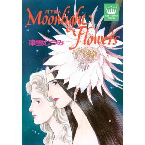 Moonlight Flowers―月下美人― 電子書籍版 / 津雲むつみ|ebookjapan