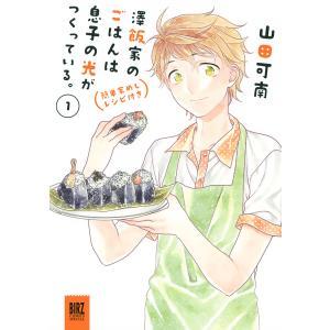 澤飯家のごはんは息子の光がつくっている。簡単家めしレシピ付き (1) 電子書籍版 / 山田可南|ebookjapan