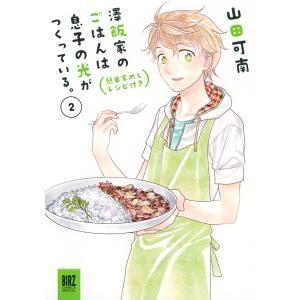 澤飯家のごはんは息子の光がつくっている。簡単家めしレシピ付き (2) 電子書籍版 / 山田可南|ebookjapan