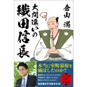 大間違いの織田信長 電子書籍版 / 著:倉山満|ebookjapan