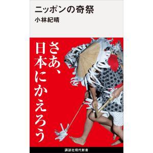ニッポンの奇祭 電子書籍版 / 小林紀晴|ebookjapan