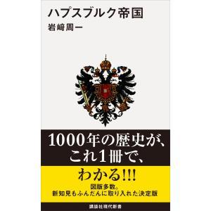 ハプスブルク帝国 電子書籍版 / 岩崎周一|ebookjapan