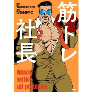 筋トレ社長 電子書籍版 / 原作:Testosterone 著者:たむらあやこ|ebookjapan