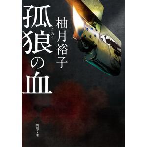 孤狼の血 電子書籍版 / 著者:柚月裕子|ebookjapan