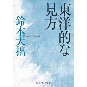 東洋的な見方 電子書籍版 / 著者:鈴木大拙|ebookjapan