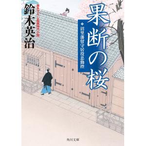 果断の桜 沼里藩留守居役忠勤控 電子書籍版 / 著者:鈴木英治 ebookjapan