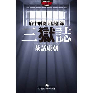 【初回50%OFFクーポン】三獄誌 府中刑務所獄想録 電子書籍版 / 著:茶話康朝 ebookjapan
