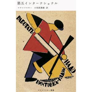 第五インターナショナル 電子書籍版 / マヤコフスキー/小笠原豊樹 ebookjapan