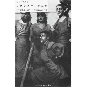 ミステリヤ・ブッフ 電子書籍版 / マヤコフスキー/小笠原豊樹 ebookjapan