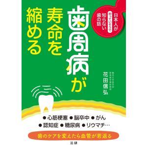 【初回50%OFFクーポン】歯周病が寿命を縮める 電子書籍版 / 花田信弘(著)|ebookjapan