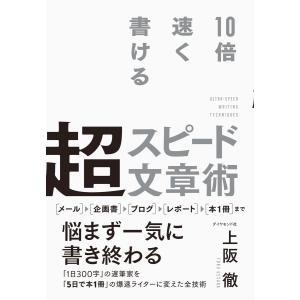 10倍速く書ける 超スピード文章術 電子書籍版 / 上阪徹