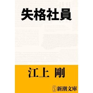 失格社員(新潮文庫) 電子書籍版 / 江上剛 ebookjapan