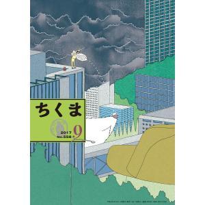 ちくま 2017年9月号(No.558) 電子書籍版 / 筑摩書房|ebookjapan