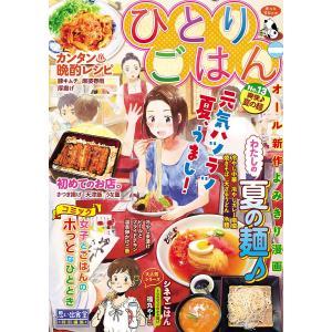 【初回50%OFFクーポン】ひとりごはん No.13 爽快♪夏の麺 電子書籍版|ebookjapan