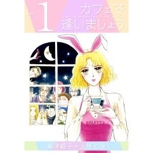 【初回50%OFFクーポン】カフェで逢いましょう (1) 電子書籍版 / 島津郷子/上原七海 ebookjapan
