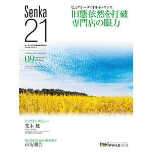 senka21 2017年9月号 電子書籍版 / senka21編集部|ebookjapan