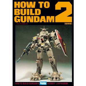 HOW TO BUILD GUNDAM 2 電子書籍版 / ホビージャパン編集部/サンライズ|ebookjapan