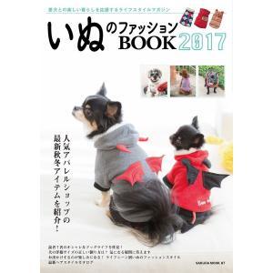 いぬのファッションBOOK2017 電子書籍版 / 笠倉出版社|ebookjapan