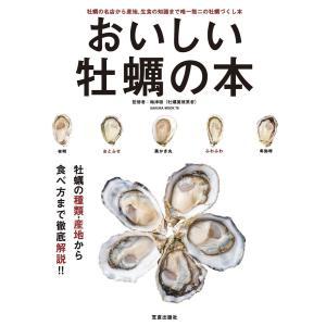 おいしい牡蠣の本 電子書籍版 / 梅津聡