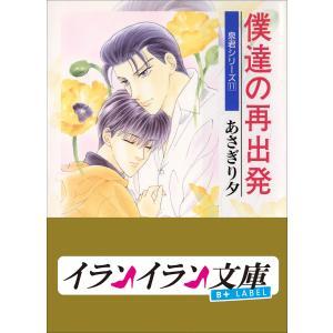 B+ LABEL 泉君シリーズ11 僕達の再出発 電子書籍版 / あさぎり夕(著・イラスト) ebookjapan