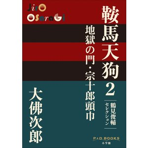 P+D BOOKS 鞍馬天狗 2 地獄の門・宗十郎頭巾 電子書籍版 / 大佛次郎 ebookjapan