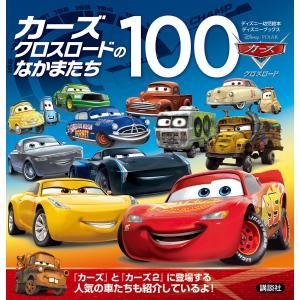 カーズ クロスロードのなかまたち100 (ディズニーブックス) 電子書籍版 / ディズニー|ebookjapan