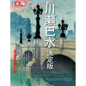 川瀬巴水 決定版 日本の面影を旅する 電子書籍版 / 監修:清水久男