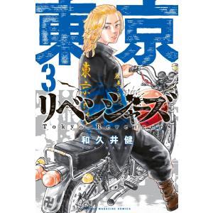 【初回50%OFFクーポン】東京卍リベンジャーズ (3) 電子書籍版 / 和久井健 ebookjapan