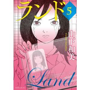 ランド (5) 電子書籍版 / 山下和美|ebookjapan
