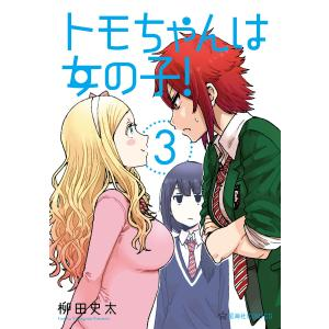 【初回50%OFFクーポン】トモちゃんは女の子! (3) 電子書籍版 / 柳田史太 ebookjapan