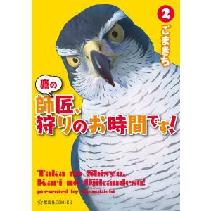 【初回50%OFFクーポン】鷹の師匠、狩りのお時間です! (2) 電子書籍版 / ごまきち|ebookjapan