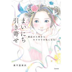 まいにち引き寄せ 電子書籍版 / 著者:奥平亜美衣|ebookjapan