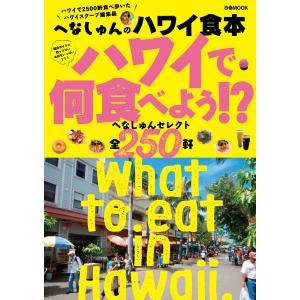 ぴあMOOK へなしゅんのハワイ食本〜ハワイで何食べよう!?〜 電子書籍版 / ぴあMOOK編集部|ebookjapan