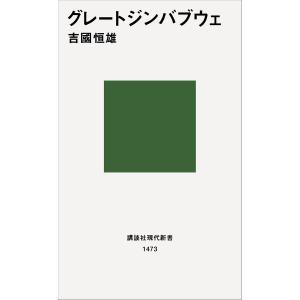グレートジンバブウェ 電子書籍版 / 吉國恒雄|ebookjapan