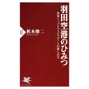羽田空港のひみつ 世界トップクラスエアポートの楽しみ方 電子書籍版 / 著:秋本俊二|ebookjapan