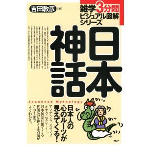 雑学3分間ビジュアル図解シリーズ 日本神話 電子書籍版 / 著:吉田敦彦